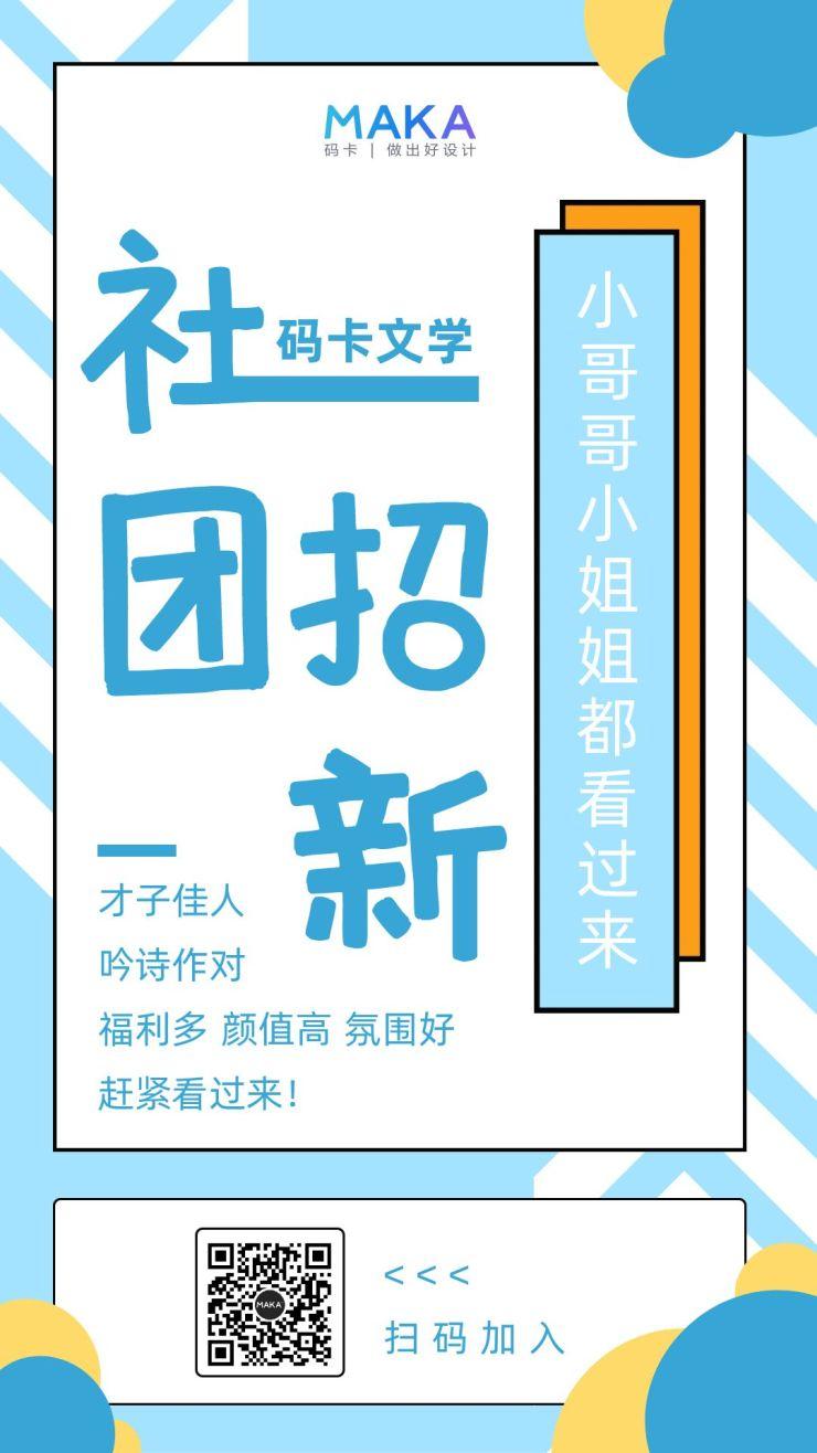 码卡文学社团招新手机海报