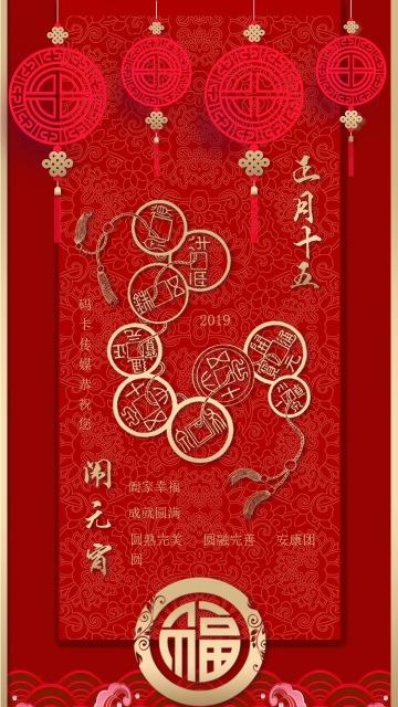 2019元宵节福卡,贺卡。新中式设计风格、剪纸福灯,祥云,金圆古钱,喜气洋洋,热闹欢乐。