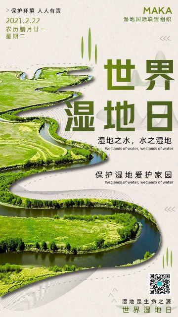 绿色清新手绘世界湿地日公益宣传手机海报