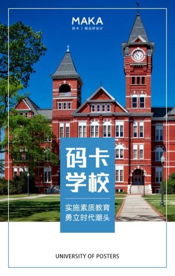 蓝色简约学校介绍招生宣传H5