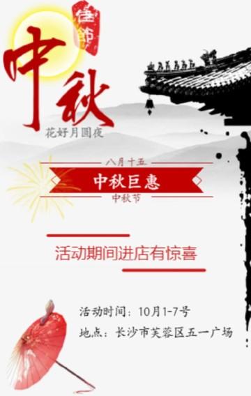 中国风古风中秋节店铺产品促销宣传