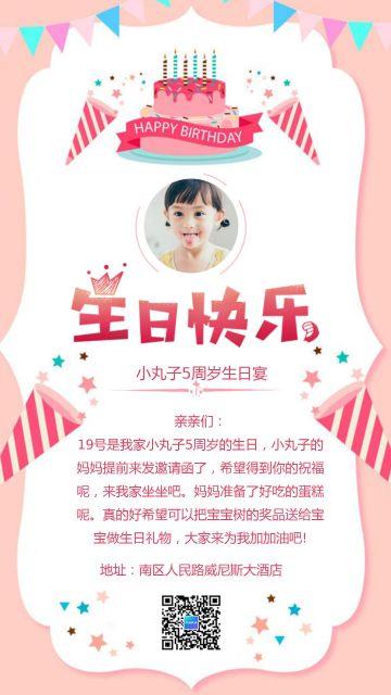 生日快乐儿童生日宴小孩满月宴邀请函粉色清新海报