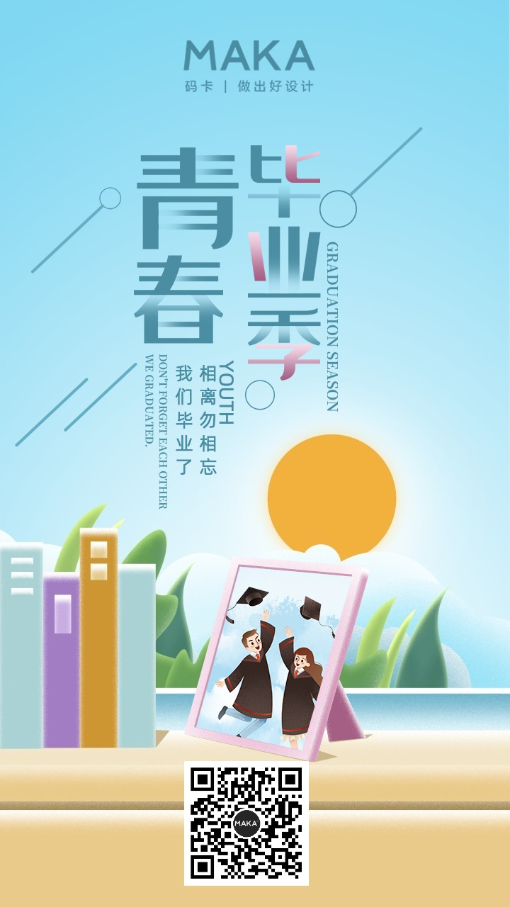 蓝色手绘插画风之青春毕业季不散场之心情日签祝福手机海报设计模板