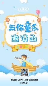幼儿园六一儿童节与你童乐活动通用朋友圈海报邀请函