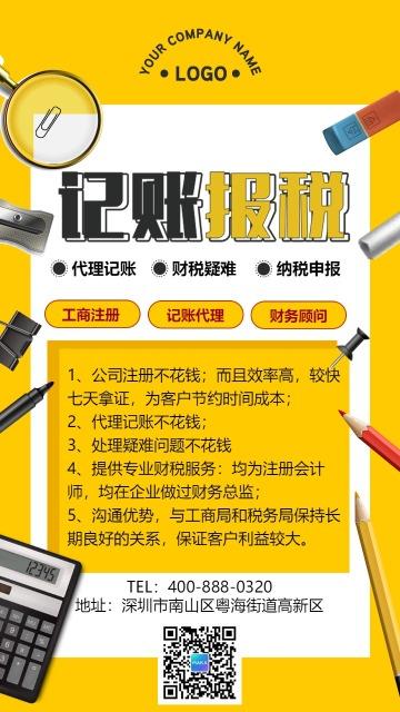 简约记账报税财务会计海报模板