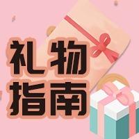 粉色系520告白日表白日情人节公众号礼物指南