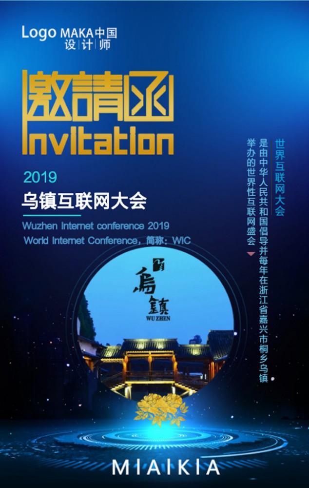 蓝色高端简练互联网科技会议邀请函