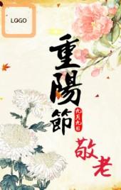 粉色中国风重阳节节日促销老年用品促销宣传翻页H5