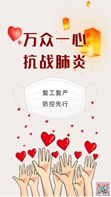 简约祈福中国武汉加油健康预防流感疫情防范复工抗疫大吉励志早安晚安心情日签宣传海报