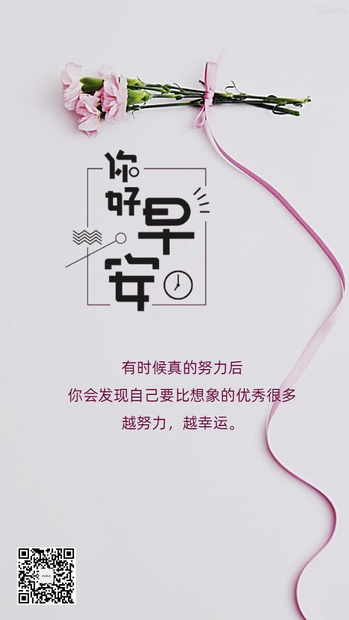 粉色你好简约早安日签励志语录海报