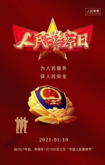 红色简约风格中国人民警察日公益宣传H5