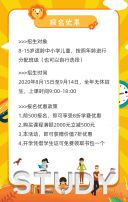 黄色简约培训机构秋季招生宣传H5