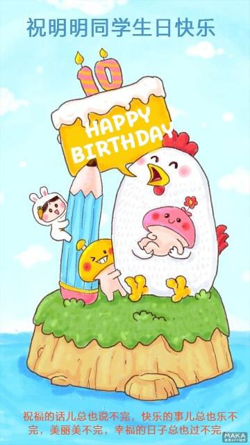 卡通生日祝福贺卡