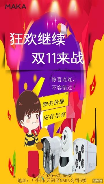 双十一商品促销卡通活泼黄色