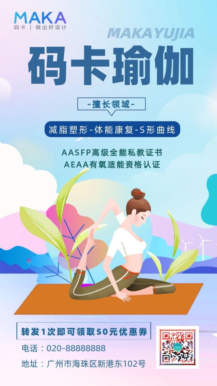 瑜伽项目培训招生手机海报