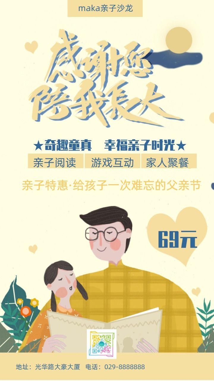 黄色卡通父亲节促销活动亲子课程手机海报