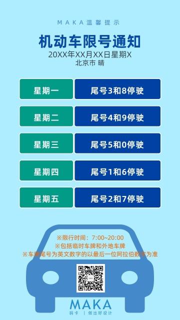 蓝色扁平温馨提示机动车限号提醒通知宣传海报