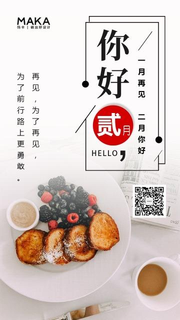 简约文艺2月你好日签月签手机版套装系列海报