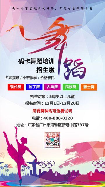 舞蹈培训班蓝色炫酷大气招生宣传海报