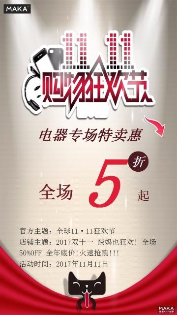双11天猫主题促销宣传海报