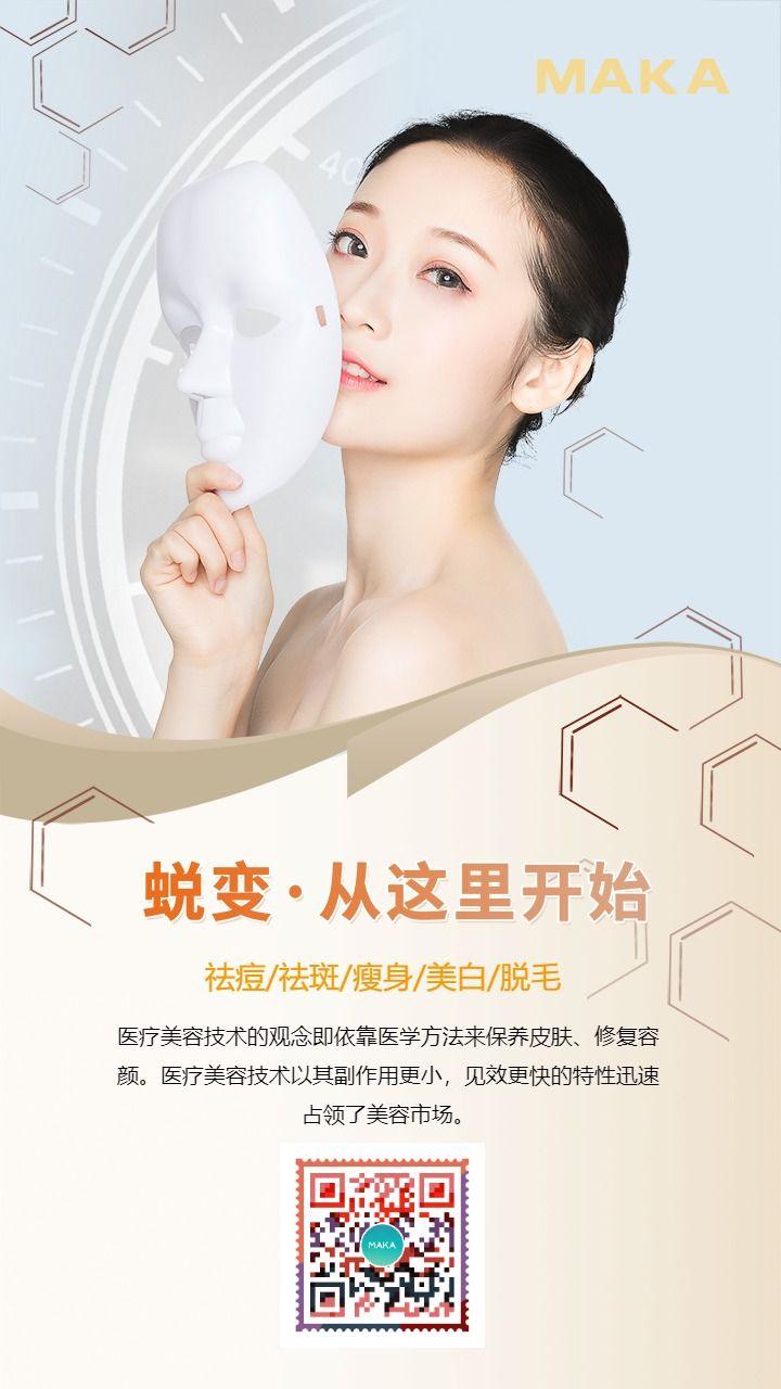 清新美白美容宣传海报