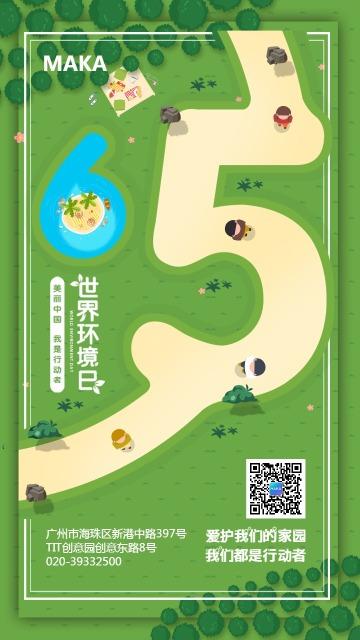 世界环境日绿色公司企业宣传海报