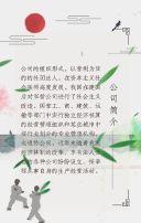 中国传统风格企业简介