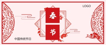 春节、小年、传统节日中国风