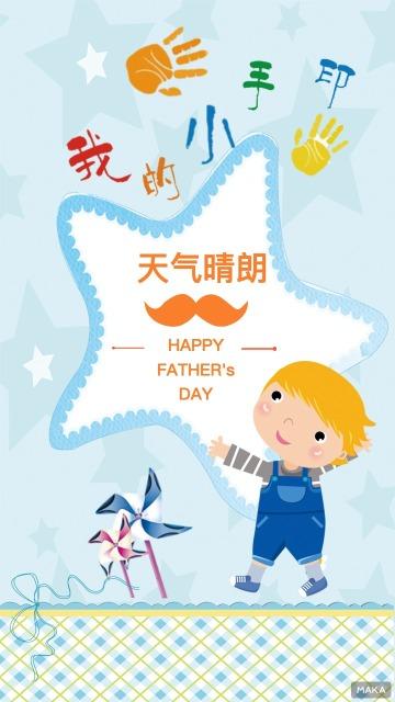 蓝色小星星可爱卡通手绘小男孩