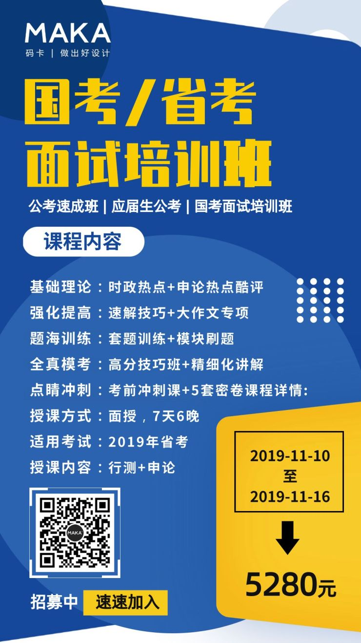 公考求职国考面试培训课手机海报