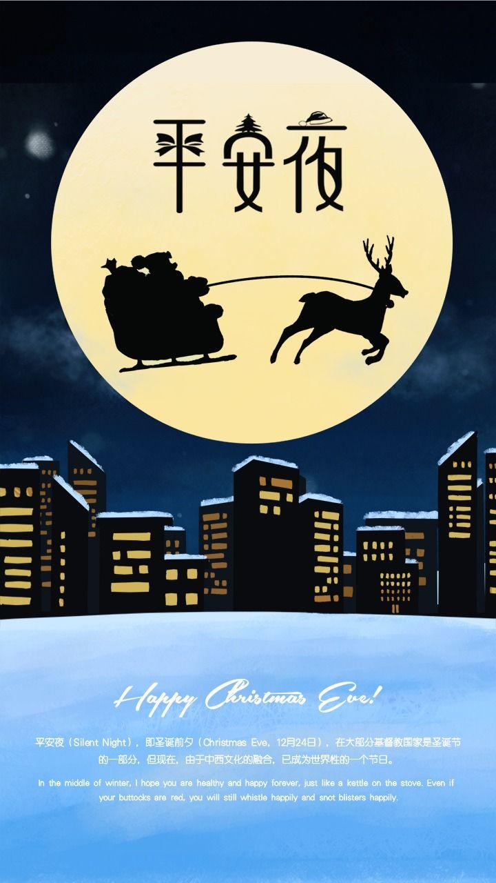 圣诞节平安夜祝福配图/插画风格