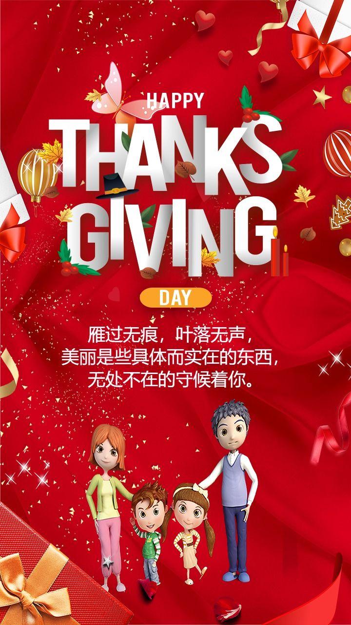 喜庆红色公司感恩节祝福 个人节日祝福贺卡