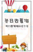 旅游景区推广宣传/毕业旅行/卡通/可爱/青春