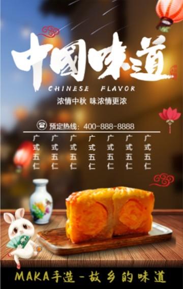 中秋国庆月饼推广中国味道