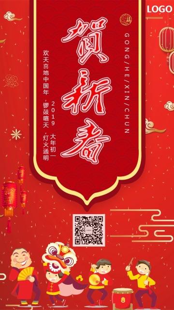 贺新春大年初一红色喜庆日签活动海报