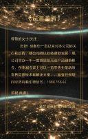 黑金大气高端商务动态星空科技经济论坛高峰会议邀请函