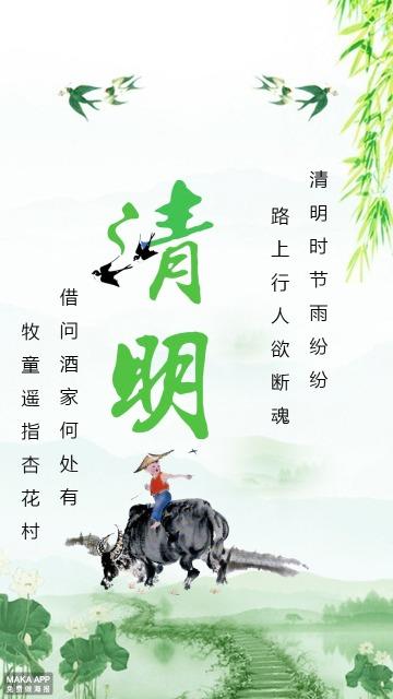 清明节/寒食节/怀古