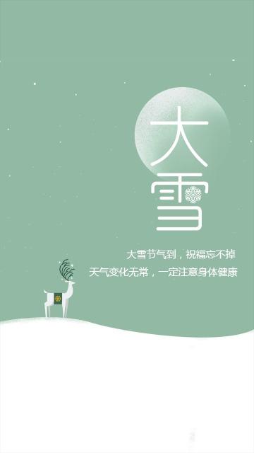 文艺简约风二十四节气大雪时节日签