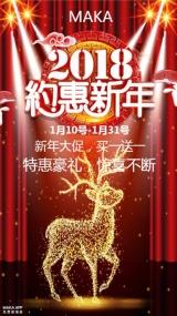 红色 新年活动促销  产品促销 圣诞节/元旦节/喜庆/狂欢季/打折促销/