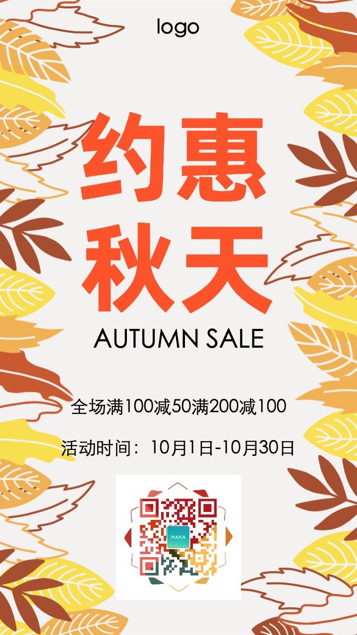 黄色大气简约商家秋季上新秋装打折促销上市海报