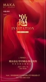 红色高端大气典雅商务会议学术峰会新品发布会年会邀请函海报