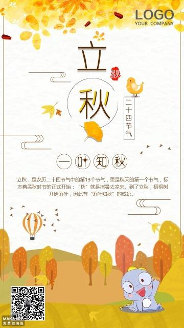 二十四节气之立秋企业宣传推广海报