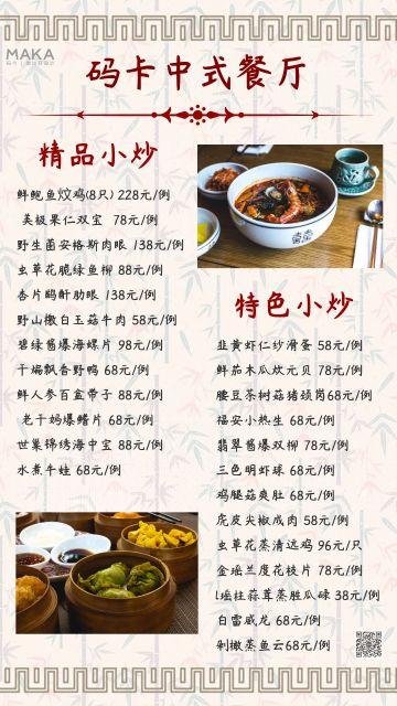 码卡中式风餐厅手机海报