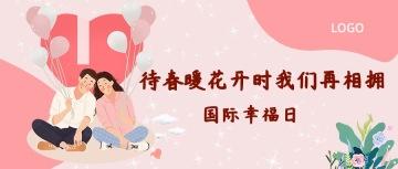 粉色国际幸福日祝福宣传活动祝福日签微信公众号大图