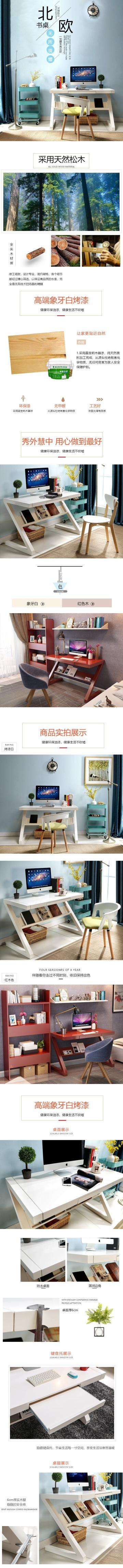 灰色时尚北欧家居家装书桌宣传营销电商详情页