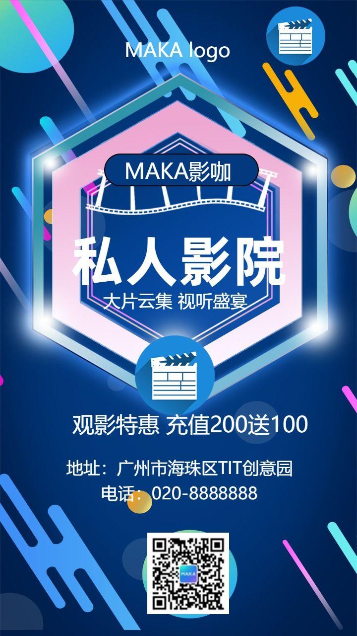 蓝色风休闲娱乐MAKA影咖私人影院优惠宣传海报
