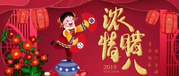 2019猪年腊八节快乐腊八粥迎新春