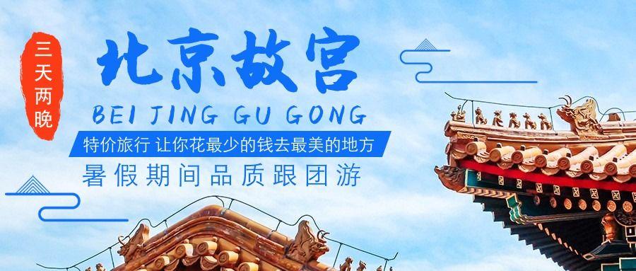 蓝色夏季旅游北京旅游卡通插画风格旅游推广促销活动等微信公众号封面大图