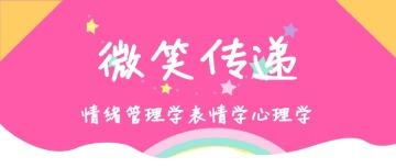 正能量粉色唯美类文章宣传微笑传递心理学方面宣传文章微信封面头条