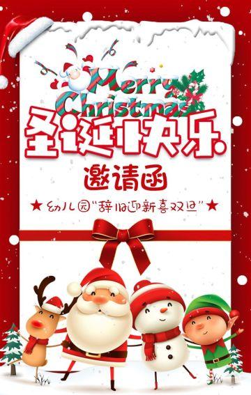 红色简约圣诞节元旦节亲子活动幼儿园邀请函翻页H5